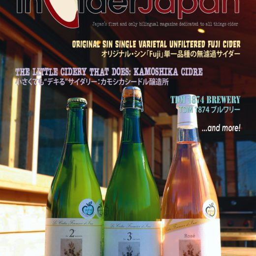 inCiderJapan Issue 8 (Cover)