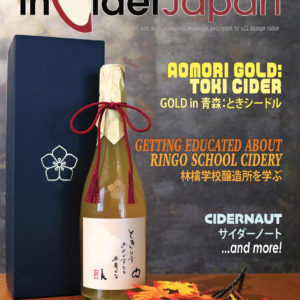 inCiderJapan-Issue-10-Cover