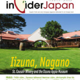 inCiderJapan Issue 3 (Cover)