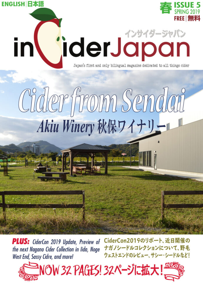 inCiderJapan Issue 5 (Cover)