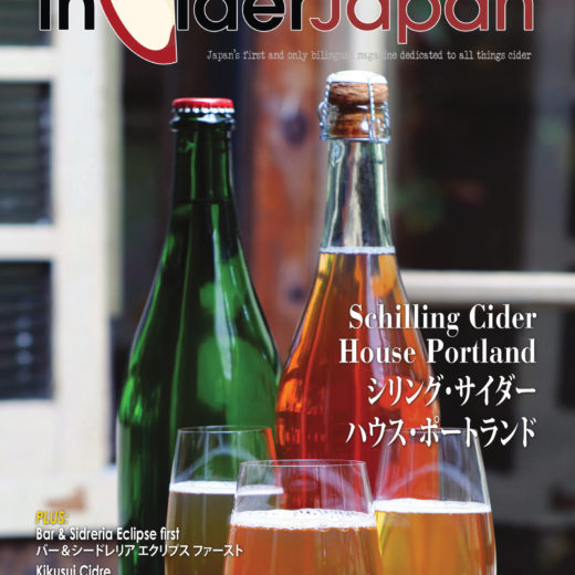 inCiderJapan Issue 6 (Cover)