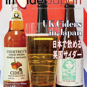 inCiderJapan Issue 7 (Cover)